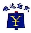 常德市鼎城顺达纺织有限公司 最新采购和商业信息