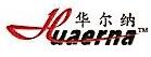 台州华尔纳金属制品有限公司 最新采购和商业信息