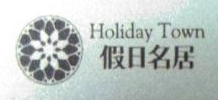 未来置业(沈阳)有限公司 最新采购和商业信息