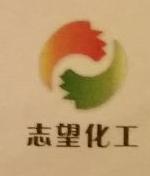 上海志望化工科技有限公司 最新采购和商业信息