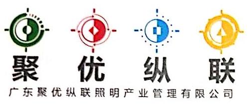 广东聚优纵联照明产业管理有限公司 最新采购和商业信息