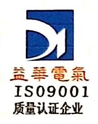 江西益华电力设备有限责任公司 最新采购和商业信息