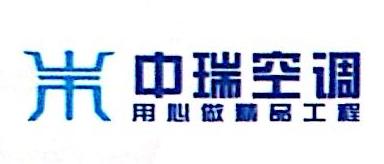 台州中瑞空调设备有限公司路桥分公司