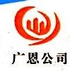 江西广恩建筑工程有限公司 最新采购和商业信息