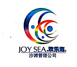 潍坊欢乐海沙滩管理有限公司 最新采购和商业信息
