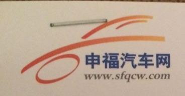 上海旺贵汽车销售有限公司