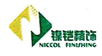 天津市镍铠表面处理技术有限公司 最新采购和商业信息