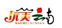 甘肃省玩美国际旅行社有限公司