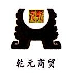 北京乾元赢家商贸有限公司 最新采购和商业信息