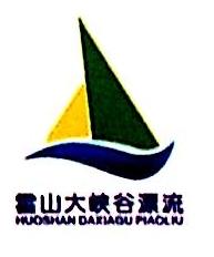 霍山豫皖生态旅游开发有限公司 最新采购和商业信息