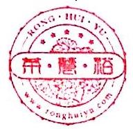 深圳市荣慧裕贸易有限公司 最新采购和商业信息
