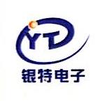 郑州银特电子技术有限公司