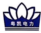 广东粤凯电力有限公司 最新采购和商业信息