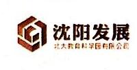 沈阳发展北大教育科学园有限公司