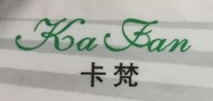 绍兴县卡梵纺织有限公司 最新采购和商业信息
