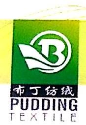 绍兴县布丁进出口有限公司