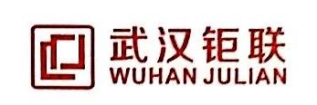 钜联广告标识设计工程(武汉)有限公司 最新采购和商业信息