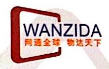 南京万资达物联网科技有限公司 最新采购和商业信息