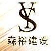 广东森裕建设有限公司