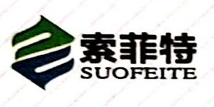 长兴索菲特电子有限公司 最新采购和商业信息