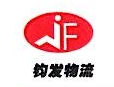 上海钧发物流有限公司 最新采购和商业信息