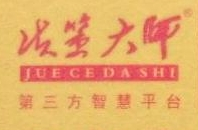 深圳市龙华新区决策大师商务中心(有限合伙) 最新采购和商业信息