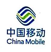 中国移动通信集团广西有限公司永福分公司