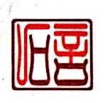 上海言石资产管理有限公司 最新采购和商业信息