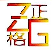 吉林省正格通信器材有限公司 最新采购和商业信息