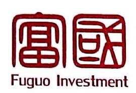 辽宁富国投资管理有限公司
