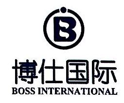 深圳博仕国际投资顾问有限公司