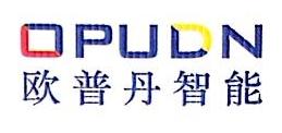 重庆欧普丹智能科技有限公司 最新采购和商业信息
