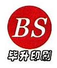 绍兴县毕升印刷厂