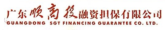 广东顺高投融资担保有限公司 最新采购和商业信息