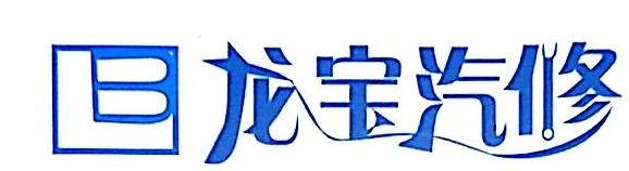 深圳市龙宝汽车维修服务有限公司 最新采购和商业信息