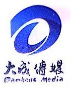 福清大成文化传媒有限公司