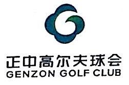 深圳正中高尔夫球会有限公司 最新采购和商业信息