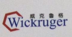 北京威克鲁格机电设备有限公司