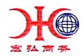 厦门宏弘商务信息咨询有限公司 最新采购和商业信息
