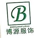 温州市博源服饰有限公司 最新采购和商业信息