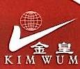 深圳市金皇磨料磨具有限公司 最新采购和商业信息