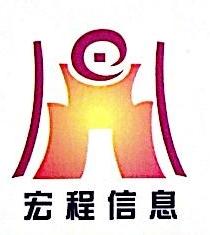 深圳市宏程信息管理咨询有限公司 最新采购和商业信息