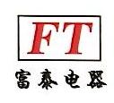 台州市黄岩富泰电器有限公司 最新采购和商业信息