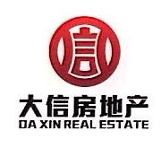 吉林省大信房地产开发有限公司