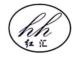 上海红汇实业有限公司 最新采购和商业信息