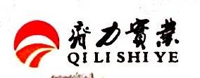 江西齐力酒业有限公司 最新采购和商业信息