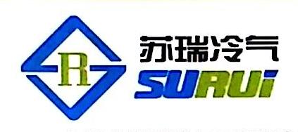 宜兴市苏瑞冷气工程设备有限公司 最新采购和商业信息