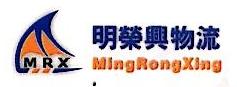 深圳市明荣兴国际物流有限公司 最新采购和商业信息