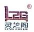仙游县灵芝阁古典家具有限公司