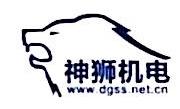 东莞市神狮机电有限公司 最新采购和商业信息